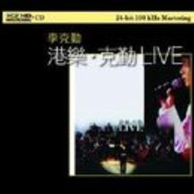 港乐Live K2HD