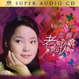 传奇巨声 Legendary Voices 邓丽君老歌 (SACD)