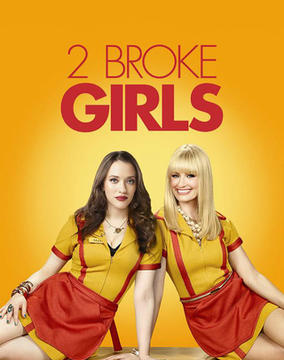 破产姐妹4/2 Broke Girls Season