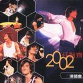 2002香港演唱会