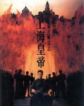 岁月风云之上海皇帝