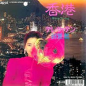 香港~Hong Kong~ 星のしずくに濡れて