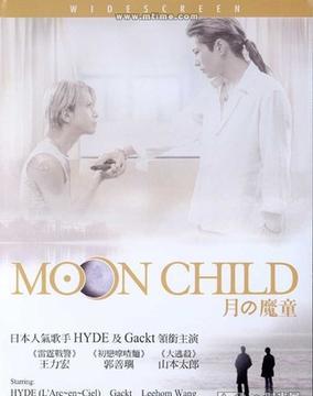 Moon Child