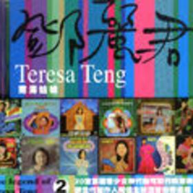 The Legend of Teresa Teng 2