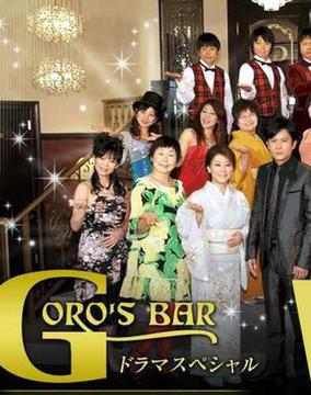 Goro's Bar电视剧特别篇~世界唯一的花朵马戏团!?~