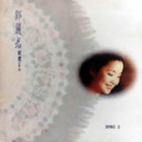 邓丽君精选Vol.Ⅱ Disc.2