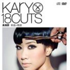 kary 18 cuts