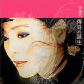 传奇的诞生(3CD)