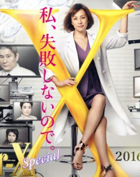 Doctor-X~外科医·大门未知子~特别篇
