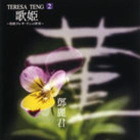 歌姫~特选テレサ·テンの世界~ Disc.2