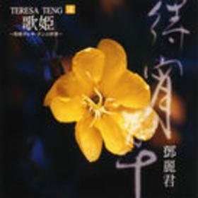 歌姫~特选テレサ·テンの世界~ Disc.4