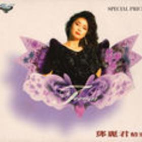 邓丽君精选Vol.Ⅰ Disc.1