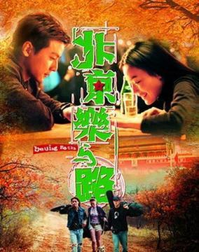 北京乐与路