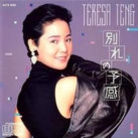 别れの予感(CD)