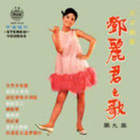 邓丽君之歌第九集 世界多美丽