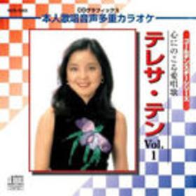 本人歌唱音声多重カラオケ Vol.1