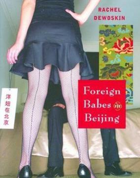 洋妞在北京