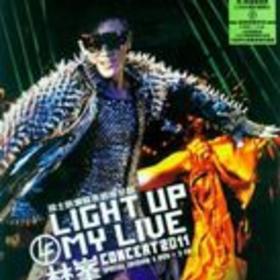林峰Light Up My Live演唱会