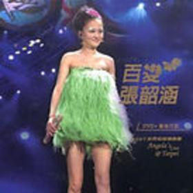 百变张韶涵世界巡回演唱会-台北场