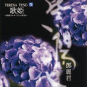 歌姫~特选テレサ·テンの世界~ Disc.5