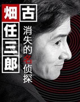 古畑任三郎总集篇:消失的名侦探