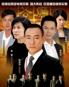 廉政行动2011之黄金噩梦