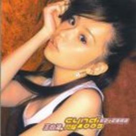 闪耀2005 新歌+节奏精选
