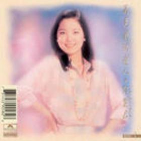 再见!我的爱人 Disc.1 1974-1976