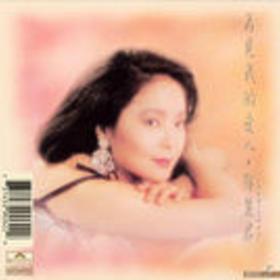再见!我的爱人 Disc.5 1980-1981
