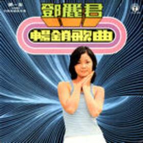 邓丽君畅销歌曲 第一集