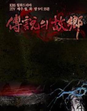 2009传说中的故乡--九尾狐