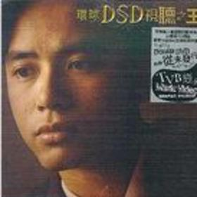 DSD视听之王