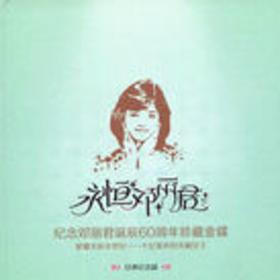 永恒邓丽君 经典纪念篇(6CD)