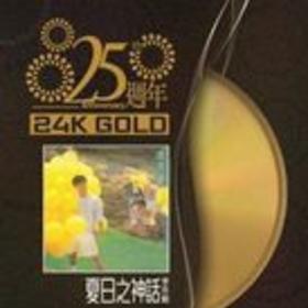 夏日之神话 (25周年 24K Gold)