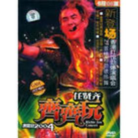 2004年齐齐玩香港红馆演唱会