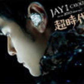 超时代演唱会 Live CD/DVD