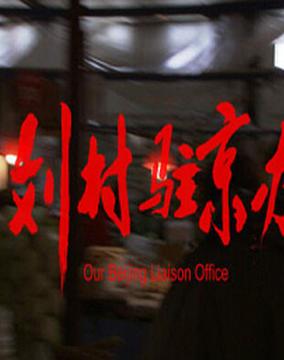 刘村驻京办