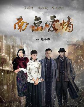 南京爱情故事