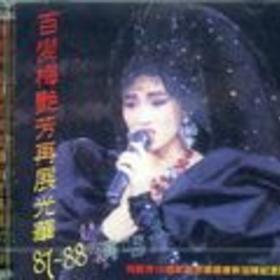 百变梅艳芳再展光华87-88演唱会梅艳芳 (新加坡版)