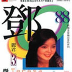 宝丽金88极品音色系列 邓丽君 3