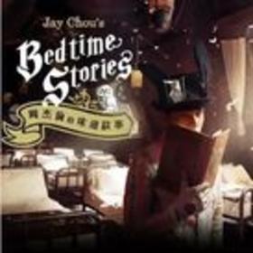 周杰伦的床边故事