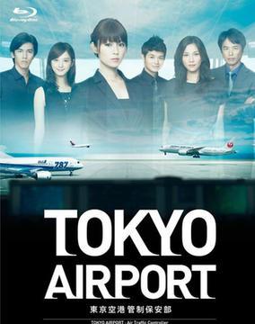东京空港管制保安部