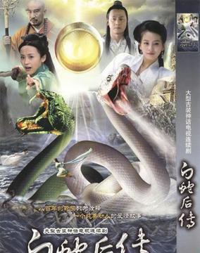 《白蛇后传》
