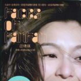 Faces Of FanFan 新歌+精选
