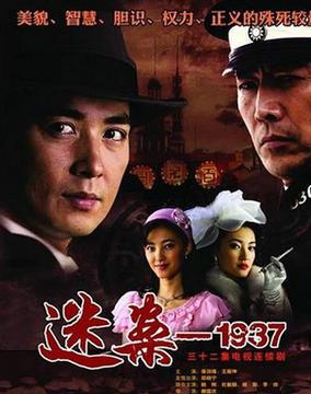 上海迷案1937