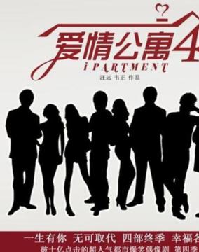爱情公寓第四季