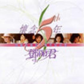 怀念5年(2CD)