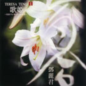 歌姫~特选テレサ·テンの世界~ Disc.1