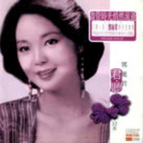 邓丽君传奇音乐集 君听(2CD)