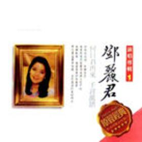 邓丽君演唱专辑 1(5CD)